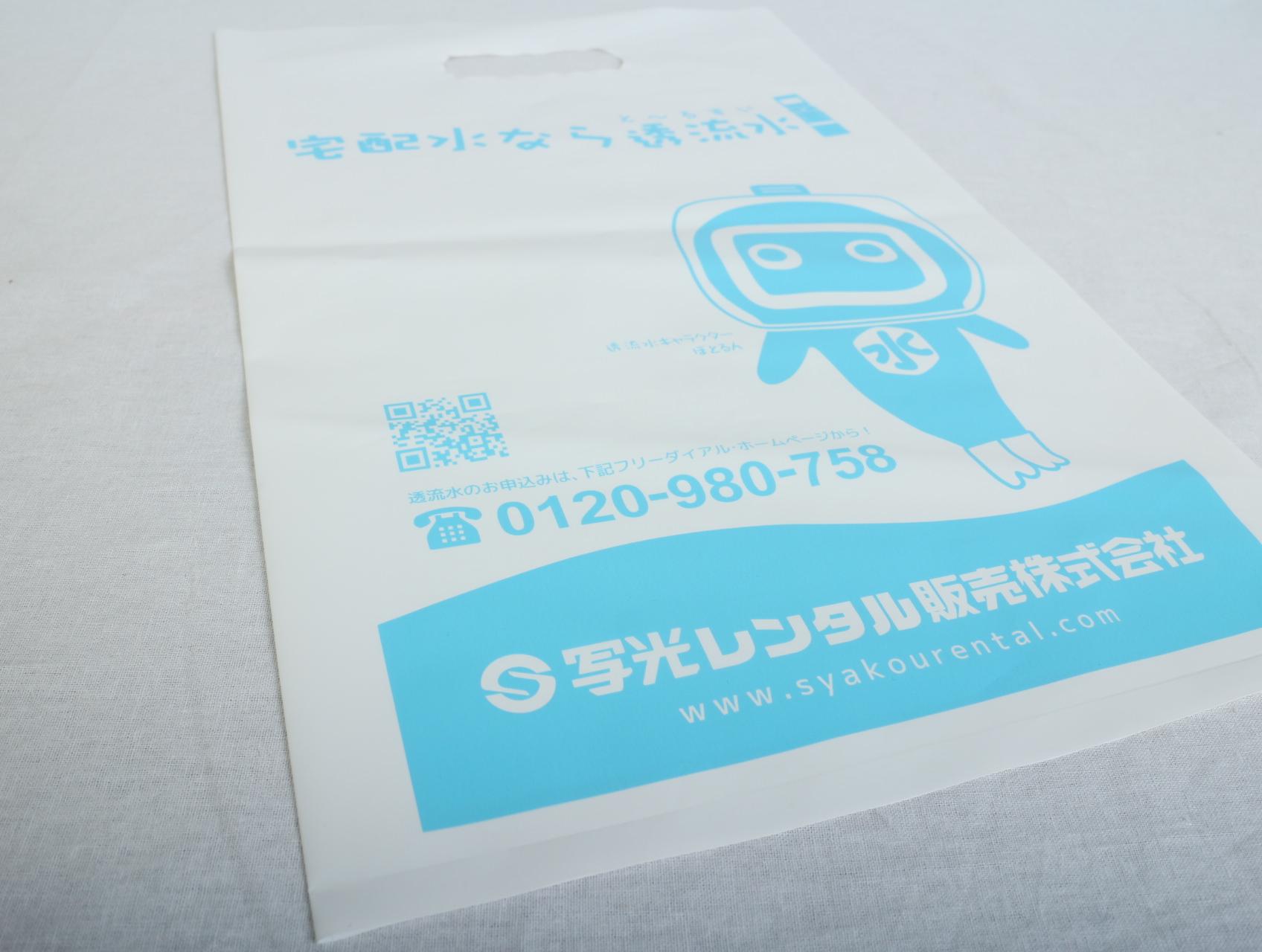 オフィス用品やウォーターサーバーを取り扱っています会社様のオリジナルポリ袋