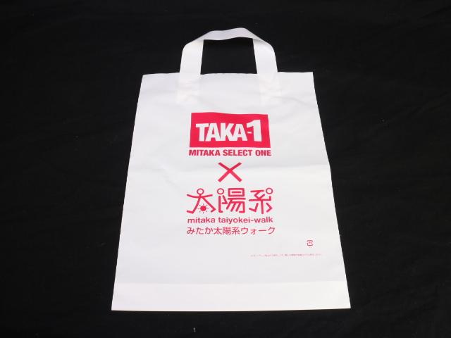 東京都の商工会様のオリジナルポリハンドル