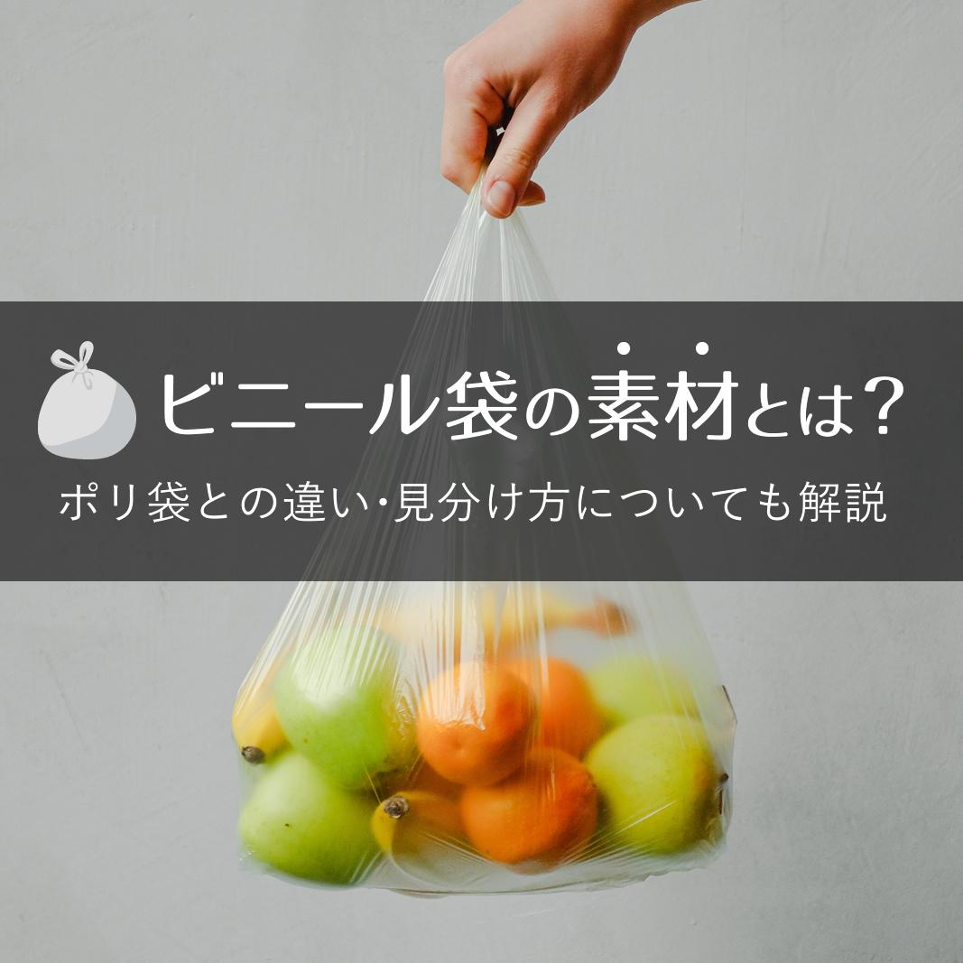 ビニール袋の素材とは?ポリ袋との違い・見分け方についても解説