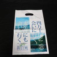 地元地域の魅力、暮らしや観光についての情報を発信のためのフルカラーポリ袋