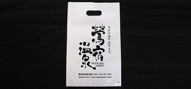 温泉観光施設のビニール袋