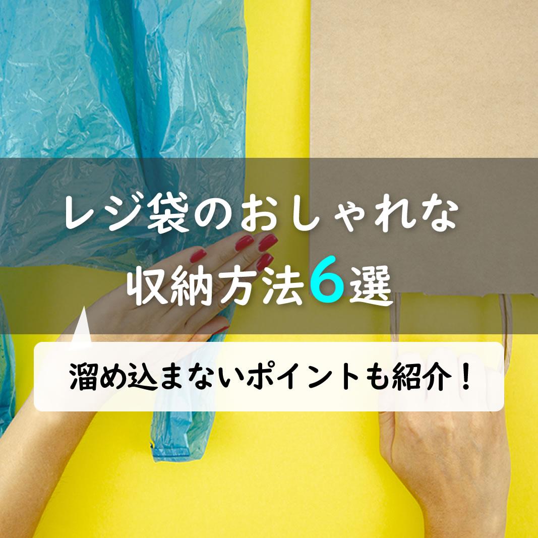 レジ袋のおしゃれな収納方法6選|溜め込まないポイントも紹介!