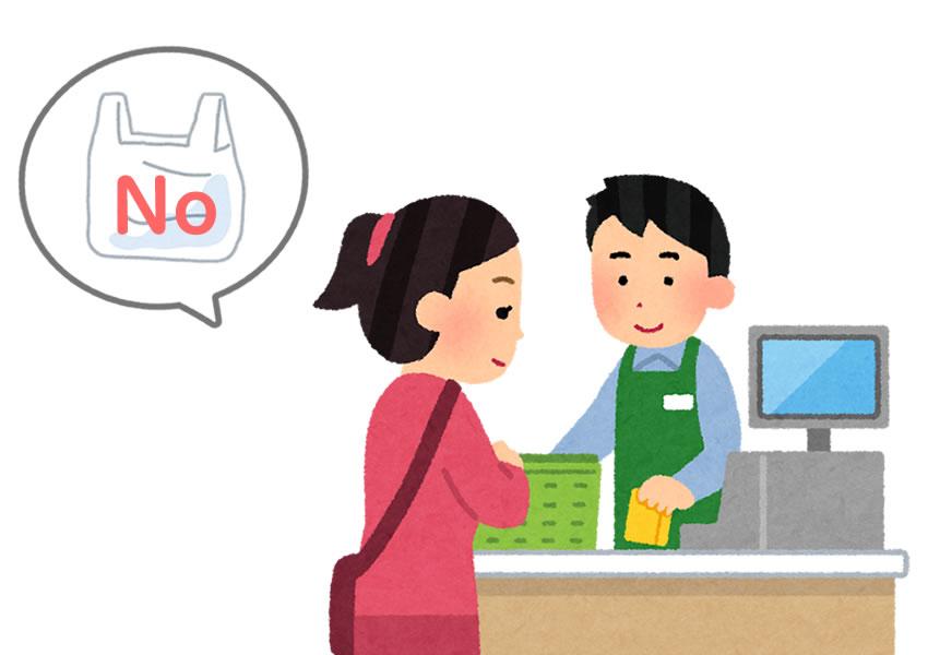 購入商品の数が少ない場合はレジ袋を貰わない
