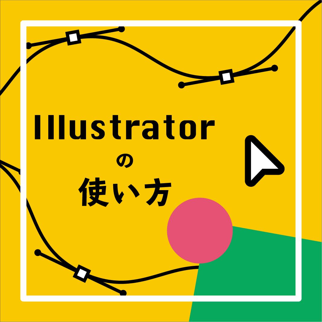 ポリ袋のデータを作ってIllustratorの使い方を覚えよう!
