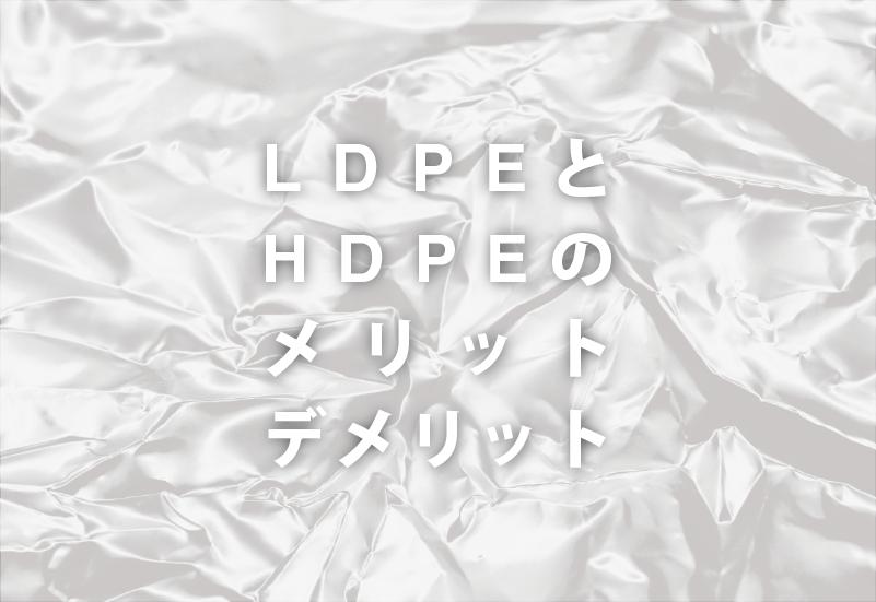 LDPEとHDPEで作るポリ袋(ビニール袋)の生地の違いや選び方、メリット・デメリットを比較してみた。