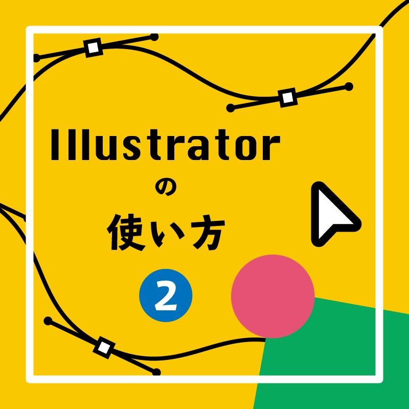 ポリ袋のデータを作ってIllustratorの使い方を覚えよう! 2